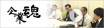 ビジネス情報番組「企業魂」TOKYO MX